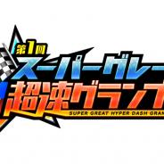 バンナム、『ミニ四駆 超速グランプリ』初の公式オンライン大会「スーパーグレート超速グランプリ」を6月18日より開催決定!