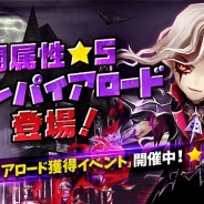 GAMEVIL COM2US Japan、『サマナーズウォー: Sky Arena』で純正★5モンスター「ヴァンパイアロード」獲得イベントを開催!