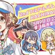 アカツキ、『八月のシンデレラナイン』より2ndフルアルバム「HACHINAI BEST 2」の受注販売を開始! ハチサマ5のライブ映像も収録