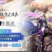 gumi、『誰ガ為のアルケミスト』公式生放送を7月29日に配信! 最新情報や復刻コラボを発表