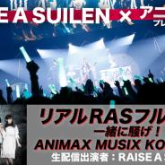 アニマックス、『リアルRASフル参戦!一緒に騒げ!ANIMAX MUSIX 2019 KOBE』を10月18日20時より配信!