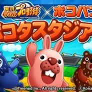 KONAMI、『実況パワフルプロ野球』で『LINE ポコパン』とのコラボを開始 「祝賀会 ポコパン! コラボ記念ガチャ」がスタート!