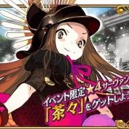 TYPE-MOON/FGO PROJECT、『Fate/Grand Order』で4月中旬よりイベント「ぐだぐだ明治維新」を開催 限定サーヴァント「★4(SR)茶々」が登場!