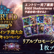 Cygames、「Shadowverse WGP JCG オンライン予選」エントリーキャンペーン…エントリー画面提示で「十禍絶傑」のリアルカードがもらえる!