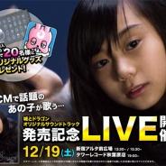 アソビズム、『城とドラゴン』のオリジナルサウンドトラック発売記念LIVEを12月19日に新宿・秋葉原で開催 TVCMで話題の女の子がテーマソングを披露