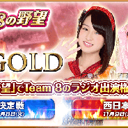 コーエーテクモ、『AKB48の野望』にてラジオ番組「オールナイトニッポンGOLD」への出場をかけた「ラジオ出演権争奪イベント」を開催