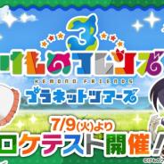 セガ・インタラクティブ、『けものフレンズ3 プラネットツアーズ』のロケテを都内3店舗で7月9日に実施!!