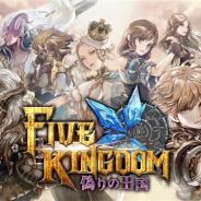 リイカ、『ファイブキングダム―偽りの王国―』のサービスを2020年1月30日をもって終了