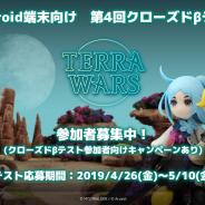 ミストウォーカーとアーゼスト、『テラウォーズ』のiOS/Android向けクローズドβテスト第4回目の募集を開始!