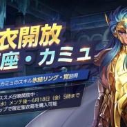 テンセント、『聖闘士星矢 ライジングコスモ』で水瓶座・カミュの新聖衣を解放! 新イベント「冥王十二宮」も開催
