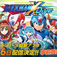 カプコン、『ロックマンX DiVE』の配信開始日を10月26日に決定! 記念Twitterアイコンプレゼント!