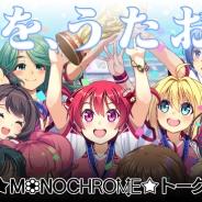 アメージング、『ビーナスイレブンびびっど!』で『★MONOCHROME☆トーク&ライブ』プロジェクトクラウドファウンディング成功!