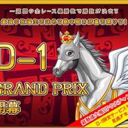 ポリゴンマジック、Yahoo!Mobage『ダービー×ダービー』で「D-1 グランプリ」を開催中