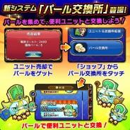 NTTドコモとイニス、リバーシ通信対戦RPG『ドラゴンリバーシ』でパール交換所やミッションなど新機能を実装したアップデートを実施
