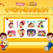 LINE、『LINE POP2』で「ペコちゃん」コラボを開催! コラボスタンプや限定ミニモンを手に入れよう