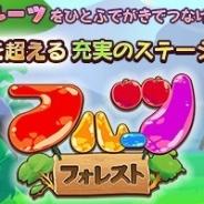 エクストリーム、新感覚マッチ3パズルゲーム『フルーツ・フォレスト』をYahoo!モバゲーでサービス開始