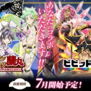 CTW、『Fairy蘭丸~あなたの心お助けします~』×G123『ビビッドアーミー』コラボ第2弾を開催決定!