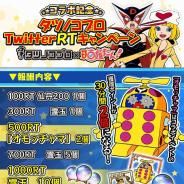 マイネットゲームス、『妖怪百姫たん!』にて「タツノコプロ」コラボ記念RTキャンペーンを開催!