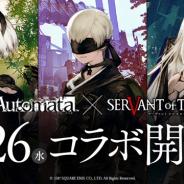 スクエニ、『サーヴァント オブ スローンズ』で『NieR:Automata』との復刻コラボイベントを開催