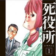 インフォコム子会社のアムタス、「めちゃコミ」の9月の人気漫画ランキングを発表…『死役所』が1位獲得
