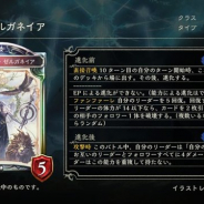 Cygames、『シャドウバース』第17弾カードパック「Fortune's Hand / 運命の神々」の新カード「《世界》・ゼルガネイア」など4枚を公開