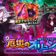 アソビズム、『ドラゴンポーカー』で復刻スペシャルダンジョン「厄災のオリュンポス GIGANTO-MAKHIA」を開催!