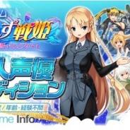 SHOWROOM、『あくしず戦姫~戦場を駆ける乙女たち~』の声優オーディションを開催 合格者3名はオリジナルキャラクターとしてゲーム内に出演