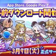 GAMEVIL COM2US Japan、新作『アルカナタクティクス』の事前DLを開始 正式サービス開始は本日の予定