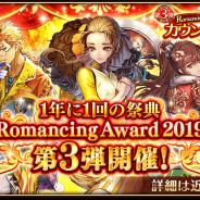 『ロマサガRS』で「Romancing Award 2019 第3弾キャンペーン」が20日より開催 本日よりカウントダウンクエスト・ログインボーナスを実施中!