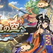 任天堂とCygames、『ドラガリアロスト』でイベント【復刻】「仙境の空へ」開催予告! 3月19日より