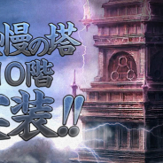 NCジャパン、『リネージュM』で最高難度特殊ダンジョン「傲慢の塔10階」実装 記念イベントを開始