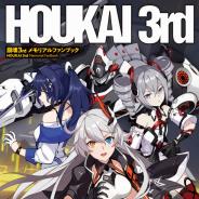 KADOKAWA、『崩壊3rd』3周年を記念したメモリアルファンブックを発売! とじこみポスター&イラストカードの特典付き