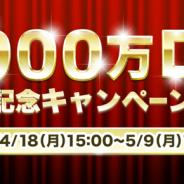 DeNA、『マンガボックス』が累計1,000万DLを突破! 作家サイン色紙プレゼントなど5つの記念キャンペーンを実施中!