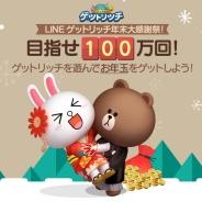 LINE、リアルタイムボードゲーム『LINE ゲットリッチ』で総額最大100万円分のお年玉があたる年末大感謝祭を開催中!