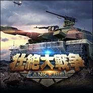 壮絶ゲームズ、『壮絶大戦争バトル』HTML5版をリリース…アプリと異なりすぐにプレイ可能