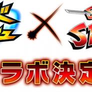 gumi、ぶっとばし乱闘系アクション『ブレイドスマッシュ』がSNKの人気剣戟格闘ゲーム『サムライスピリッツ』とのコラボを10月31日より開催決定