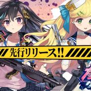 CTW、新作HTML5ゲーム『ガールズサバイバー』を配信開始! 迫りくるゾンビと戦う美少女タップRPG