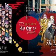 「刀剣乱舞-ONLINE- 現世遠征 都結び」が9月1日より東京・日本橋で開催決定! 「アート」と「ナゾトキ」がテーマの6周年イベント!