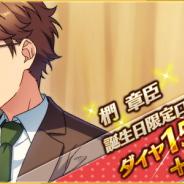 Happy Elements、『あんさんぶるスターズ』で「椚章臣」の誕生日記念キャンペーンを開催中!