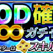 コアエッジ、 『アルテイルクロニクル』で「GOD確定∞ガチャ」を開始 最高レアリティのスキルとキャラクターを組み合わせて獲得可能!