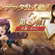 GAMEVIL COM2US Japan、今秋配信予定の『ヴェンデッタ(VENDETTA)』の公式動画第3弾を本日21時より生放送で公開
