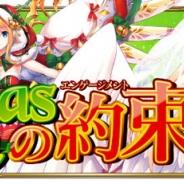 DMM GAMES、意識高い系ワード擬人化RPG『キルドヤ』でクリスマスイベント「Xmasの約束(エンゲージメント)」を開催