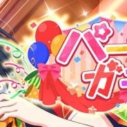 ブシロード、『スクスタ』でパーティーガチャを開催! 三船栞子と渡辺曜のパーティー限定URが登場