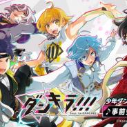 KONAMI、新作モバイルゲーム『ダンキラ!!! - Boys, be DANCING! -』の事前登録を開始! 公式Twitterでプレゼントキャンペーンも!