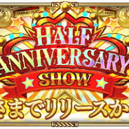 スクエニ、『ロマサガRS』で「Half Anniversary Show」を本日開催! W Romancing祭やSS確定10連プラチナガチャ券プレゼントなど盛りだくさん!