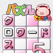 ココナッツビーチ、『クロスワード5×てらこぶた』iOSアプリ版をリリース…クロスワードパズル作家の「てらこ」氏とのコラボ