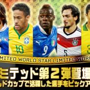 EA、『EA SPORTS 2014 FIFA WORLD CUP BRAZIL』で「決勝トーナメント 開始記念キャンペーン」を開始。「リミテッド 第2弾」も登場