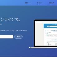 最短3分で商標登録出願の準備 「Cotobox」β版がリリース…独自開発のAI技術を使用