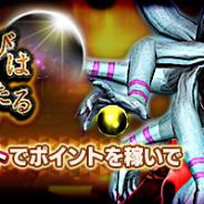 セガ、『D×2 真・女神転生リベレーション』でイベント「やがて滅びは天より来たる」を開催&新★5悪魔が登場!