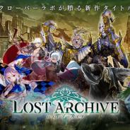 クローバーラボ、『Lost Archive -ロストアーカイブ-』の公式サイトに「WORLD」情報を追加!!